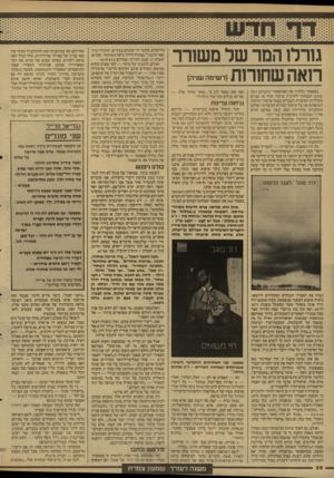 העולם הזה - גליון 2596 - 1 ביוני 1987 - עמוד 26   ייייייייייי גורל! המר שד משורר רואה שחורות (רשימה שניה) במאמרי ״להרוג את הפרופסור״ (העולם הזה )2592 הבטחתי להרביץ שיעור אחד או שניים בתולדות הסיפרות העברית