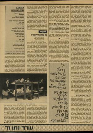 העולם הזה - גליון 2596 - 1 ביוני 1987 - עמוד 27   משורר שנשכח״ ,כתבתי ב־ 23 בספטמבר 1954 כדברים הבאים :״בניגוד למה שקורה לעתים בסיפרות, לא רב היה מזלו של דויד פוגל לאחר מותו מאשר בחייו: מבקרים לא עסקו במחקר