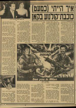 העולם הזה - גליון 2596 - 1 ביוני 1987 - עמוד 31   איוה״ת( ,נם ע)0 כוכבת־קולנוטבהא! ^ בזקי־מצלמות, מבטי־סקרנות, 1 1דחיפות — זו היתה קבלת־הפגים שזכיתי בה ליד מלון קרלטון־ המהודר בקאן, עם פתיחת פסטיבל־הסרטים. רק