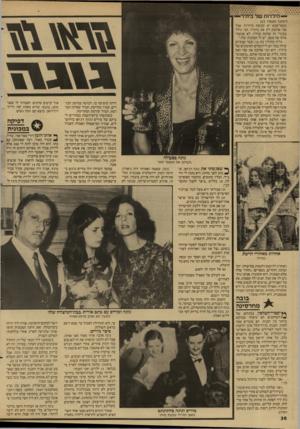 העולם הזה - גליון 2596 - 1 ביוני 1987 - עמוד 36   (המשך מעמוד )25 נכפר־סבא יש קבוצת כדורגל, אבל אני אוהבת רק את בית״ר. הכי גדול בעיניי זה שלמה שירזי. לא פגשתי אותו אף פעם• יש לי תמונות שלו״. גלית מחולון בת ,16