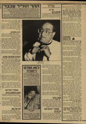 העולם הזה - גליון 2596 - 1 ביוני 1987 - עמוד 38   יפהפיה׳תדפה סרולה (המשך מעמוד )8 מייקל ג׳סלזון — בנו של טייקון אמריקאי, בעל חברת־ענק בשם פיליפ ברדרס; נחקר גם על שיחות־טלפון ממקומות שונים בעולם. בחקירה טען כי
