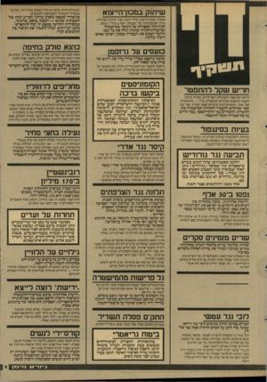 העולם הזה - גליון 2596 - 1 ביוני 1987 - עמוד 5   שיתוק במכון־הייצוא בצמרת מכון־הייצוא שורר חשש מפני שיתוק הפעילות, בגלל הסתבכויותיו של המנכ׳׳ל, יוסף(.גימל״) גינוסר. חקירותיו הצפויות של גינוסר במישטדה