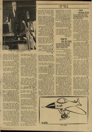 העולם הזה - גליון 2596 - 1 ביוני 1987 - עמוד 6 | תהיה לראש־פינה? אבא אבן עצמו סבור כך. אבל הדבר מוטל בספק. … כל חייו מילא אבא אבן שליחויות מסוג זה על הצד הטוב ביותר, ומעולם לא התמרד. … בכר היה העניין נגמר,