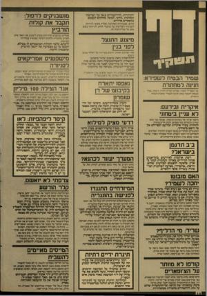 העולם הזה - גליון 2597 - 10 ביוני 1987 - עמוד 10 | יוקרתיות. הדירקטורים ב״אל על״ וברשת־המלונות לרום״ ,למשל, מחלקים לעצמם צ׳וסארים אדירים. קורפו, שבבחירות האחרונות הצליח בקושי להידחק לשביעיה השלישית של מועמדי
