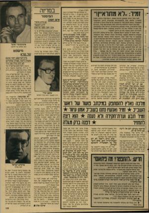 העולם הזה - גליון 2597 - 10 ביוני 1987 - עמוד 15 | זמיר :״לא מתראיין!״ לפני כמה ימים, באמצע חגיגת״נאפסו. נישא קולו גרמה. סמוך לתאריך מלאת שנה להתפטרותו ממישרת היועץ המישפטי לממשלה, צוטט יצחק זמיר בראשונה על