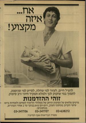 העולם הזה - גליון 2597 - 10 ביוני 1987 - עמוד 16 | להציל חיים, לעזור למי שחלה, לסייע למי שניפצע, לתמוך במי שזקוק לכך ולמלא תפקיד חיוני ורב סיפוק. ההזדמנות זוהי פרטים מלאים על המיגוון הרחב של מסלולי הלימוד לאחים