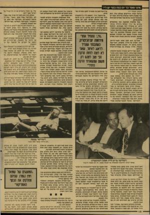העולם הזה - גליון 2597 - 10 ביוני 1987 - עמוד 18 | .אינגי סופר כל יום כמה כסף יש לי!״ (המשך מעמוד )15 ישראל ואחד החדישים בעולם כולו. הוא בנוי מסביב לחצר פנימית מרווחת, שבה יש מין ומות־ישיבה שונים בצד מפלים