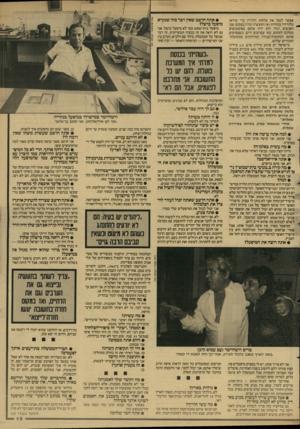 העולם הזה - גליון 2597 - 10 ביוני 1987 - עמוד 19 | אפשר לנצל את צלחות הלוויין כדי שיראו — טלוויזיה בנוחיות ואז התעשיה תהיה במקום שבו האנשים יגורו ולא יזיזו אותם באוטובוסים ממקום למקום, כמו שעושים היום, כשמסיעים