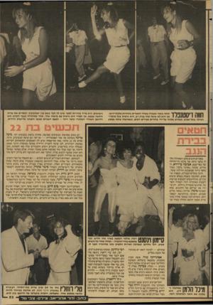 העולם הזה - גליון 2597 - 10 ביוני 1987 - עמוד 23 | זכתה בשנה שעברה באחד התארים בתחרות מלכת״היופי אן היא לא עושה מזה עניין רב. היא נראית בכל מוקדי״ הבילוי בתל־אביב, כשהיא מלווה על-ידי בחורים צעירים ויפים.