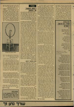 העולם הזה - גליון 2597 - 10 ביוני 1987 - עמוד 27 | לפני זמן לא רב עדיין נהגו בכירי המשוררים, או לפחות אלה הנמנים עם השורד הראשונה, למסור משיריהם החדשים לידי העורך — דבר אשר הוסיף יוקרה לעיתון ולמשורר, ואף נתקבל