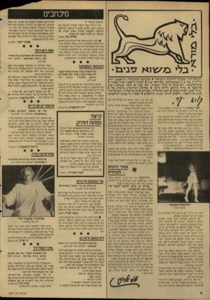 העולם הזה - גליון 2597 - 10 ביוני 1987 - עמוד 4 | מיכחבים (המשך מעמוד )3 מורי וידידי אורי קיסרי(העורך הראשון של העולם הזה) החליט שיש לי כישרון עיתונאי וביקשני להצטרף באורח קבוע לצוות. אך העדפתי אז ללכת לשטח