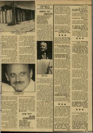 העולם הזה - גליון 2597 - 10 ביוני 1987 - עמוד 40 | הנדון (המשך מעמוד )5 היומיומיים. בין השאה יש לשמור על מעמדם של הדתיים, ועל הברית שביניהם ובין החילוניים. אין זו רק טאקטיקה פוליטית נוחה לשילטון במדינה, הכרח