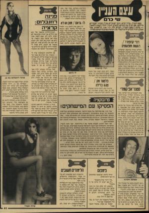 העולם הזה - גליון 2597 - 10 ביוני 1987 - עמוד 41 | תקליטים משלהם. בסוף שנת 1985 התאחדו שוב להקלטת אלבומם זה, השישי במיספר. למרות תקופת־הסולו, הצליל המוכו של הלהקה לא השתנה. מוסיקה קלה, קליטה ומיקצועית, בתקליט