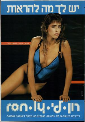 העולם הזה - גליון 2597 - 10 ביוני 1987 - עמוד 43 | יש לד מה להראות קול המפרסם להשיג בחנויות