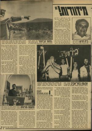 העולם הזה - גליון 2597 - 10 ביוני 1987 - עמוד 9 | 1ז׳ ן * בית חוש אליאס נשא־רה לא הספיק להתגורר בבית החדש שבנה. לכפר, ומי שלא יעזוב — יירה!׳ הוא אמר שנעזוב רק לכמה ימים, אולי שבועיים, עד שהמצב יתבהר. ״לא היתה
