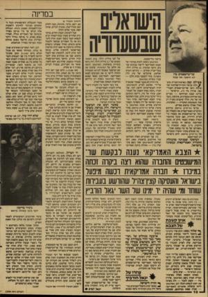 העולם הזה - גליון 2598 - 17 ביוני 1987 - עמוד 10 | בשלב זה נכנס לתמונה אריה גולדשטיין, שהיה עוזרו ויועצו של השר יגאל הורביץ. … יחד רכשו בדרום הארץ חווה בשם הצבא האמויקא נענה לבקשת שר המישנסים והחברה שהוא וצה