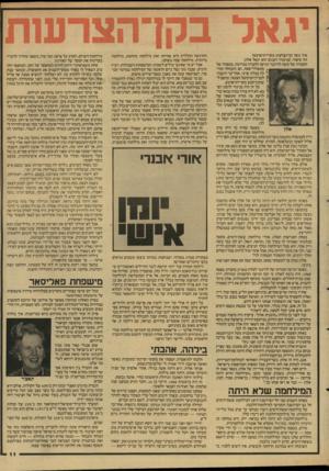 העולם הזה - גליון 2598 - 17 ביוני 1987 - עמוד 11 | איך נוצר קן־הצרעות בקריית־ארבע? זהו סיפור, שגיבורו העגום הוא יגאל אלון. החבורה של משה לווינגר הגיעה לחברון במירמה, במסווה של מתפללי־פסח. הם התנחלו תחי־ף לה