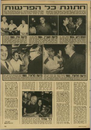 העולם הזה - גליון 2598 - 17 ביוני 1987 - עמוד 13 | תונ שימעון(פרס) לא הגיע. היו שיתחכמו וכתבו שגם עמירם(ניר) לא כיכב שם, אבל בץ הרי־המזון והמשקאות הסתובבו בבית״הלבן בסביון ביום השלישי ארבעה שרים(יצחק רבין, חיים
