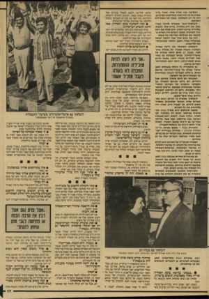 העולם הזה - גליון 2598 - 17 ביוני 1987 - עמוד 17 | במסיבה נכח אורח אחד, מאוד נדיר, שאינו מרבה להיראות באירועים חברתיים. היה זה דב לובלסקי, בעלה של המזכ״לית הנמרצת. לובלסקי־הגבר משתדל להיות תמיד בצל. אין הוא