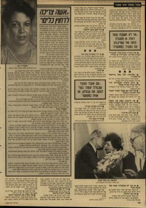 העולם הזה - גליון 2598 - 17 ביוני 1987 - עמוד 18 | ״בעלי מוותר יותר ממוין־ (המשך מעמוד )17 אירגון־נשים בשביל נשים. כשהקימו את נעמת, היתה נאיביות. התנועה קמה על רקע הרגשת־קיפוח קשה בייצוג בוועידת־ההסתדרות