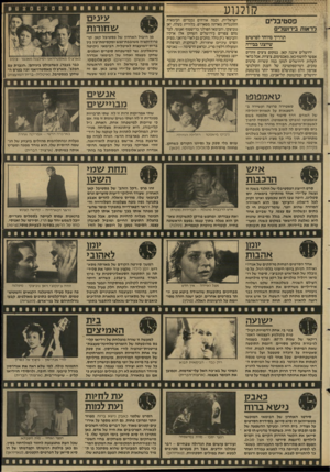 העולם הזה - גליון 2598 - 17 ביוני 1987 - עמוד 19 | קולנוע פסטיבלים לראות בירזשדים תדריך מיוחד לסרטים שיוצגו סגירה ירושלים איננה קאן. במקום ציצים זוהרים אפשר לחשוף כאן, מאכסימום, ציציות. אבל כדאי לעלות לירושלים