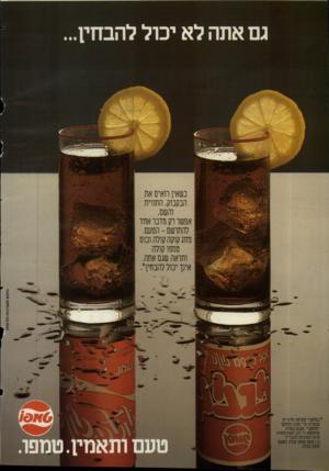 העולם הזה - גליון 2598 - 17 ביוני 1987 - עמוד 2 | כשאין רואים את הבקבוק, התווית והשם, אפשר רק מדבר אחד להתרשם -הטעם. מזוג קוקה קולה וכוס טמפו קולה ותראה שגם אתה אינך יכול להבחין* במחקרי טעימה מדעיים שנערכו ע״י