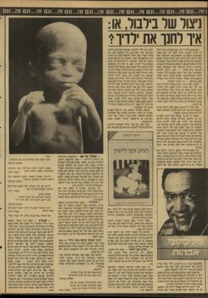 העולם הזה - גליון 2598 - 17 ביוני 1987 - עמוד 20 | 1זה ...וגם זה...וגם זה...וגם זה...וגם זה...וגם זה ...וגם זה ...וגם זה...וגם זה...וגם זה 1...גם ניצור שר בידבור, או: איו לחנו את ילדיו* ,,הבן־ארם נולד לו ילד.