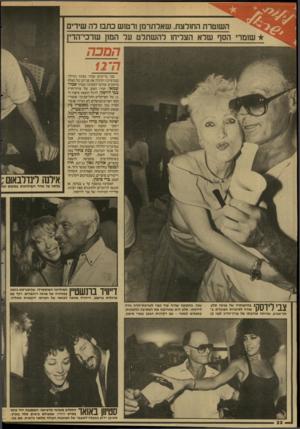 העולם הזה - גליון 2598 - 17 ביוני 1987 - עמוד 22 | השוטרת החולצת. שאלתרמן 1רט 1שבתם לה שירים המכה רר 12 שני בריונים עמדו בפתח הווילה בנס־ציונה וקיבלו את פניהם של כאלף מוזמנים שזרמו למסיבה שערך אמיר שמאי, חברו
