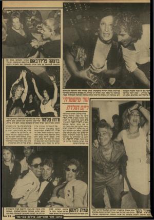 העולם הזה - גליון 2598 - 17 ביוני 1987 - עמוד 23 | בהנקה פלידובאום איל־הנפט הבינלאומי ג ק פלי־דרבאום, משוחחת עם בתה אורנה (משמאל) ועם הספרית ג׳ורג׳ט. :יעה את כל אנשי החברה הגבוהה ף ו באירוע -כטוב ליבה בוודקה ז