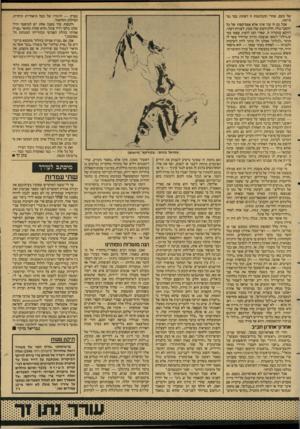 העולם הזה - גליון 2598 - 17 ביוני 1987 - עמוד 27 | של טעם, שהרי התכתשות זו לפחות כבר נסתיימה. אבל גם זה עוד אינו אלא אפס־קצהו של כל ההסבר כולו. חלק חשוב שלו טמון, לעניות דעתי, דווקא בנקודה זו, שפרי העז להציג