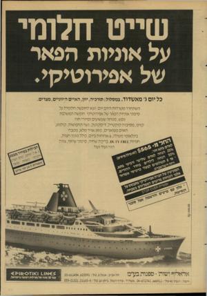 העולם הזה - גליון 2598 - 17 ביוני 1987 - עמוד 29 | שייט חלומי על אוניות הפאר של אפירוטיקי. כל יום ג׳ מאשדוד. במסלול: תורכיה, יוון, האיים היווניים, מצרים. השתחרר מטרדות היום יום. וצא לחופשה חלומית על סיפוני