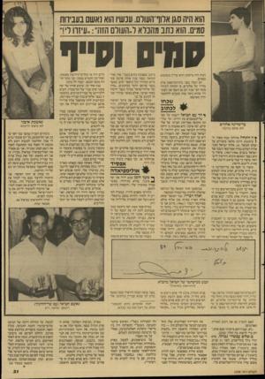 העולם הזה - גליון 2598 - 17 ביוני 1987 - עמוד 31 | הוא היה סגן ארוף־העורם. ענשיו הוא נאשם בעבירות סמים. הוא כתב מהכלא ל״העולם המך :״עיזה לי!״ רבות היה נרקומן והוא עדיין משתמש בסמים. הם העלו בפני בית־המישפט פרק