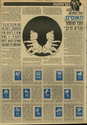 העולם הזה - גליון 2598 - 17 ביוני 1987 - עמוד 33 | הורוסהוס מרים כנימיני מזל החזדש: תאומים לכן, לתאומים החיובי והחזק צפויים חיים מיקצועיים שיש בהם הרבה עניין והצלחה, ואילו הטיפוס החלש של התאומים לעולם אינו