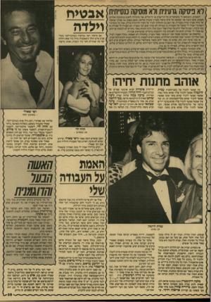 העולם הזה - גליון 2598 - 17 ביוני 1987 - עמוד 35 | לא פיסיקה גרעינית ולא מוסיקה כנסייתית לפעמים, כשנמאס לי מהסיפורים על תל־אביב או ירושלים, אני מתחילה לחפש במקומות אחרים. ואמנם, פעם בשנה אני שומעת על איזה סיפור