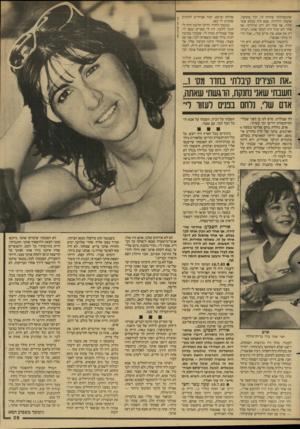 העולם הזה - גליון 2598 - 17 ביוני 1987 - עמוד 39 | שהתפללתי שיהיה לי, ילד מהרצל, אהבתי היחידה. אבא היה בכלא אש־קלון. אף אחד לא ידע שילדתי. אף אחד לא יכול היה לבקר אותי. רציתי רק את אבא, את שייע שלי ...אבל הרי