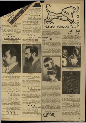 העולם הזה - גליון 2598 - 17 ביוני 1987 - עמוד 4 | (המשך מעמוד )3 וכך הזדרזו הישראלים לפו ליחו גם להפתיע וגם לנצח את לאחר המילחמה הושם עאו שהוא התאבד קודם שנשפט. • לא ייאמן כי יסופר. הכד בארבע אותיזת • ב לי