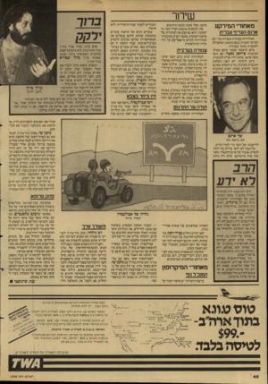 העולם הזה - גליון 2598 - 17 ביוני 1987 - עמוד 40 | שיחר מאחורי המירקע ארנס העדיף עברית הטלוויזיה בערבית משדרת מדי יום חמישי תוכנית בשם מיפגש, המקבילה לתוכנית מוקד בערבית. ביום הראשון שעבר סיכם מפיק־התוכנית