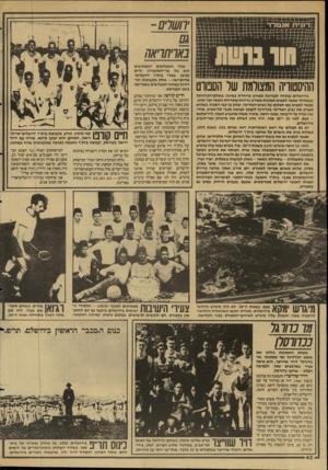 העולם הזה - גליון 2598 - 17 ביוני 1987 - עמוד 42 | ׳חשרם- כארתראה ההיסטוריה המצולמת של הספורט בירושלים נפתחה תערוכת ספורט מיוחדת במינה: באולם־הכדורסל שבמלחה אפשר למצוא תמונות ספורט נדירות מתחילת המאה ועד ימינו.