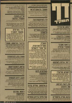 העולם הזה - גליון 2598 - 17 ביוני 1987 - עמוד 5 | רשימת הטלפונים שוכפלה והופצה בץ ביריונים, מתוך כוונה שיטרידו את הנוסעים. מ שבר בלטמן־לנדאן פרקליט־המדינה יונה בלטמן פנה לשר־המישפטים. אברהם שריר. וביקש את