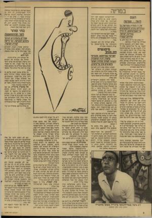העולם הזה - גליון 2598 - 17 ביוני 1987 - עמוד 6 | במדינה העם חיטה -שמיטה אין זו קומדיה מטורסת על המתרחש בקרב ההוטנטוטים או האסקימואים. זה קורה גמדיגת ישראל. אלוהים ישמור! זה נשמע כמו בדיחה נוסח חלם, או בעלילה