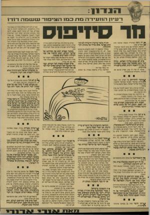 העולם הזה - גליון 2598 - 17 ביוני 1987 - עמוד 7 | ו ־ עיון רק נוסך בטרגדיה ששמה שימעון פרס ^ הסתיים עתה. לא־אחת השוויתי את פרם לגיבור המיתולוגיה היוונית, סיזיפוס. אותו מיסכן נענש על־ידי האלים בשל מעשה־הלשנה.