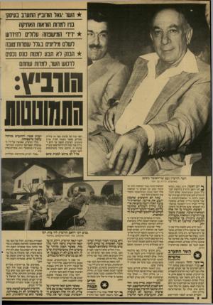 העולם הזה - גליון 2598 - 17 ביוני 1987 - עמוד 8 | מנכ״ל הבנק, צדיק בינו, החליט לפנות לבית־המישפט, למרות שיגאל הורביץ נפגש עימו אישית וביקשו לא לעשות זאת. … לשר יגאל הורביץ. דילוג זה על יגאל הורביץ נראה יותר