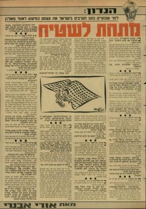 העולם הזה - גליון 2601 - 8 ביולי 1987 - עמוד 11 | לפני שבועיים כוננו הערבים בישראל את עצמם כמיעוט לאומי מאורגן ות לשטיח ך * ך יכתוב ההיסטוריון, ^ המיפנה בא ביום הרביעי, ה־24 ביוני . 1987 ברבות הימים: זה היה