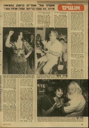 העולם הזה - גליון 2601 - 8 ביולי 1987 - עמוד 12 | אשתו ש ד אפרי קיע 11ן נמצאת איתו ״ 20 שנה ברוטו. שנה אחת נטוי׳ בימים האחרונים אפשר לראות את סגן־השר רוני מי* לוא במישרדו, כשהוא טרוד ועסוק במיקטרת ובטבק. למי