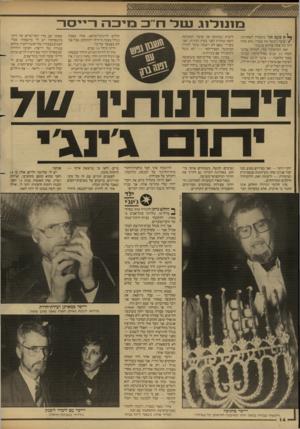 העולם הזה - גליון 2601 - 8 ביולי 1987 - עמוד 14 | על המדף בסיפריה ניצבו ספרים כמו המרד של מנחם בגין, משפט קסטנר של שלום רוזנפלד.