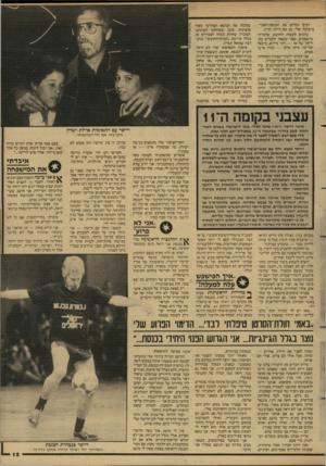 העולם הזה - גליון 2601 - 8 ביולי 1987 - עמוד 15 | רבים זוכרים את תקופת־האוני־ברסיטה שלי. גם שם הייתי חריג. נוהגים לטעות ולחשוב שלמדתי מישפטים, מפני ששאר החברים בק ליקה של אז — רוני מילוא. מיכאל קליינר. מיקי