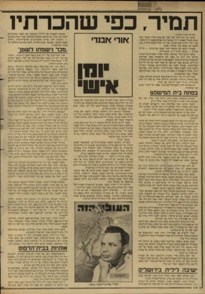 העולם הזה - גליון 2601 - 8 ביולי 1987 - עמוד 16 | עמדנו ביחד בפרשות עמוס בן־גוריון ובפרשת קסטנר. … דוגמה קטנה: כאשר ניתן פסק־הדין במישפט־הדיבה של עמוס בן־גוריון נגד שורת המתנדבי ם קרא השופט בקול רק חלק קטן