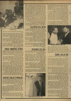 העולם הזה - גליון 2601 - 8 ביולי 1987 - עמוד 17 | הגהות הכתבות שלנו עליו, והכתיב לפועל־הלינוטייפ שינויים ותיקונים. תוך הוספת מחמאות לעצמו. התייחסתי לכך בסלחנות. (לא מכבר סיפר לי יהירי ישראל לף, מהאוניברסיטה