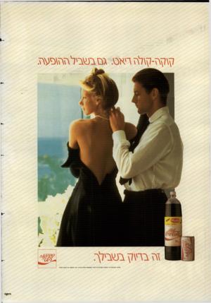 העולם הזה - גליון 2601 - 8 ביולי 1987 - עמוד 2 | והג די ג עי בי ל ץ ־. מיוצר בישראל ע״י החברה המרכזית לייצור משקאות קלים בע״מ. יצרן מוסמך של קוקה־קולה. ל