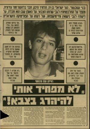 העולם הזה - גליון 2601 - 8 ביולי 1987 - עמוד 26 | ב ני שכטר, נ ער ישראלי בן 7ו, תלמיד תיכון, חבר בלהקת־זמר עירונית, מספר על התלבטויותיו לגבי שחתו הצבאי, על האופן שבו הוא מבלה, על דישתיו לגבי נישואיו 11